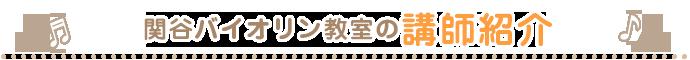 関谷バイオリン教室の講師紹介