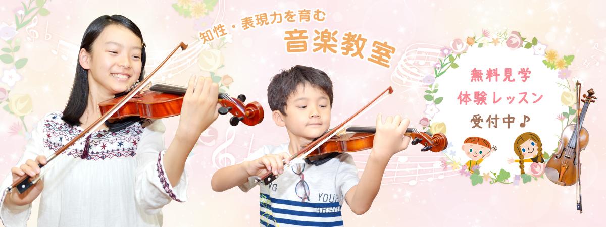 知性・表現力を育む音楽教室